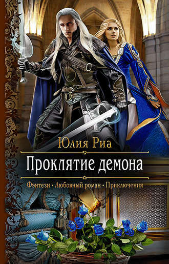 Юлия Риа, Проклятие демона