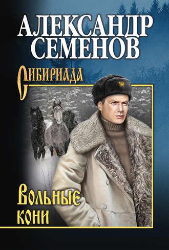Александр Семенов, Вольные кони