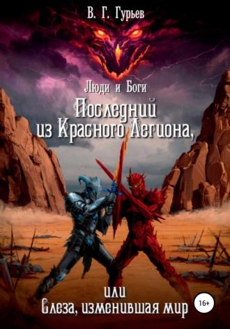 Владимир Гурьев, Люди и Боги. Последний из Красного Легиона, или Слеза, изменившая мир. Книга 1 и 2
