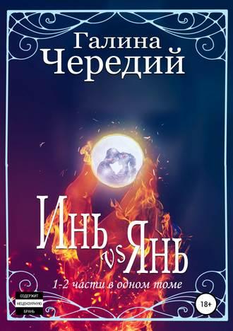 Галина Чередий, Инь vs Янь. Книги 1-2