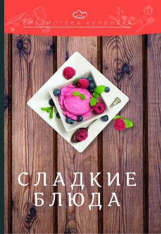 Константин Лобанов, Ольга Перфилова, Сладкие блюда