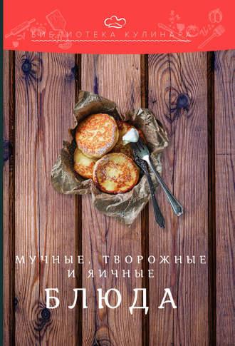 Константин Лобанов, Ольга Перфилова, Мучные, творожные и яичные блюда