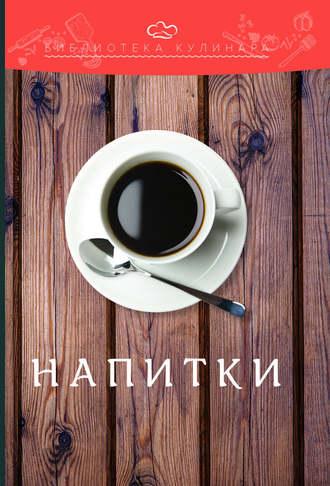 Константин Лобанов, Ольга Перфилова, Напитки