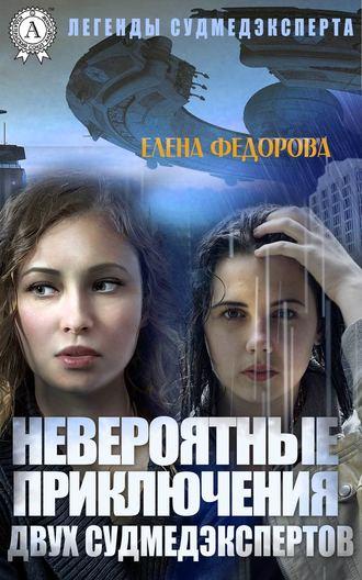 Елена Федорова, Невероятные приключения двух судмедэкспертов