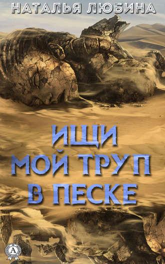 Наталья Любина, Ищи мой труп в песке