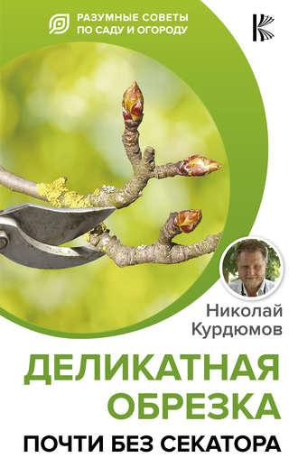 Николай Курдюмов, Деликатная обрезка. Почти без секатора