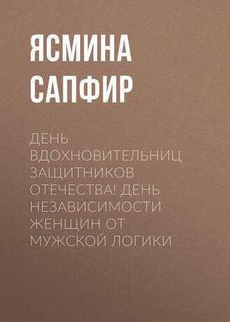 Ясмина Сапфир, День вдохновительниц защитников отечества! День независимости женщин от мужской логики