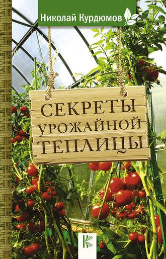 Николай Курдюмов, Секреты урожайной теплицы