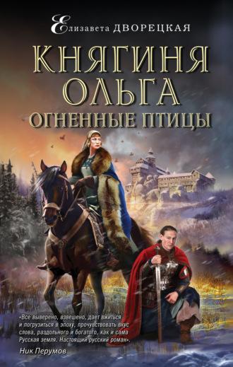 Елизавета Дворецкая, Княгиня Ольга. Огненные птицы