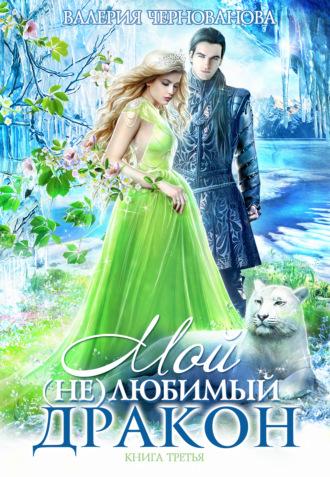 Валерия Чернованова, Мой (не)любимый дракон. Оковы для ари