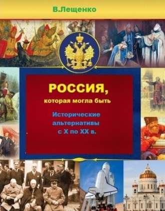 Владимир Лещенко, Россия, которая могла быть