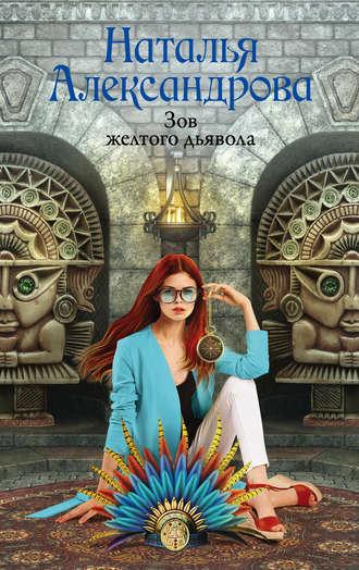 Наталья Александрова, Зов желтого дьявола
