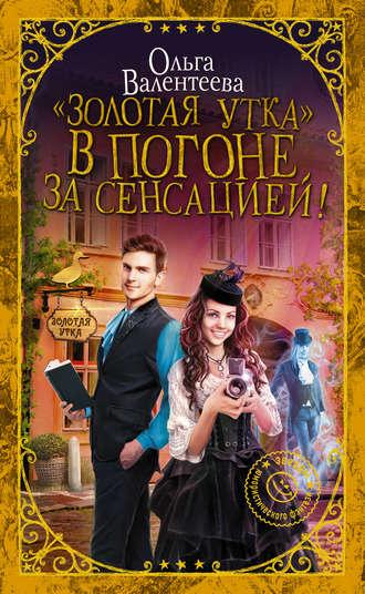 Ольга Валентеева, «Золотая утка». В погоне за сенсацией