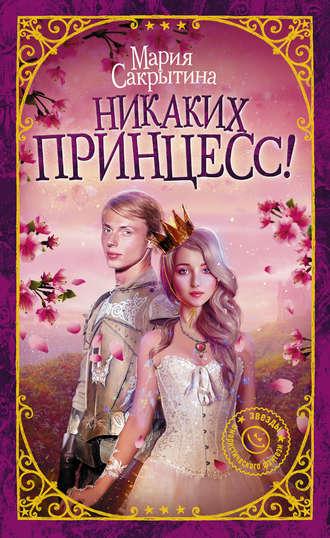 Мария Сакрытина, Никаких принцесс!