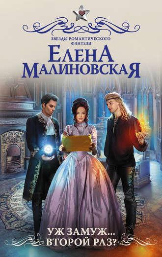 Елена Малиновская, Уж замуж… второй раз?