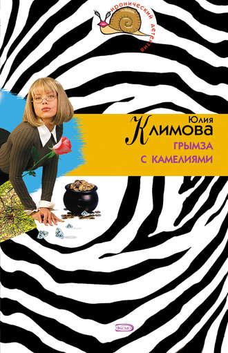 Юлия Климова, Грымза с камелиями
