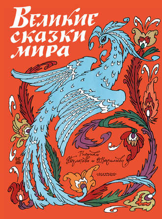Народное творчество (Фольклор), Великие сказки мира