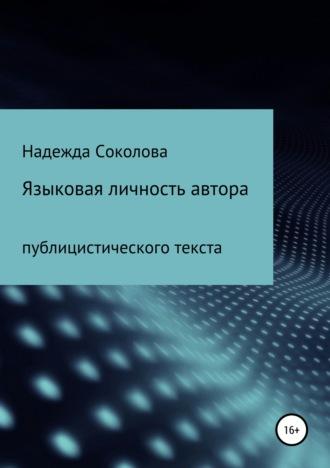 Надежда Соколова, Языковая личность автора публицистического текста