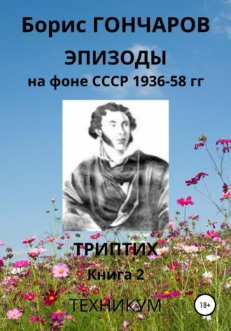Борис Гончаров, Эпизоды. Триптих. Книга 2