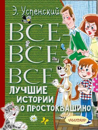 Эдуард Успенский, Все-все-все лучшие истории о Простоквашино