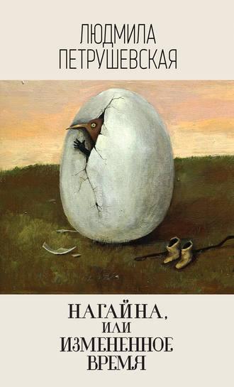 Людмила Петрушевская, Нагайна, или Измененное время (сборник)