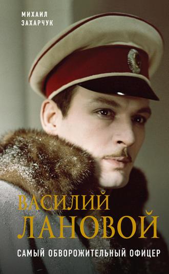 Михаил Захарчук, Василий Лановой. Самый обворожительный офицер