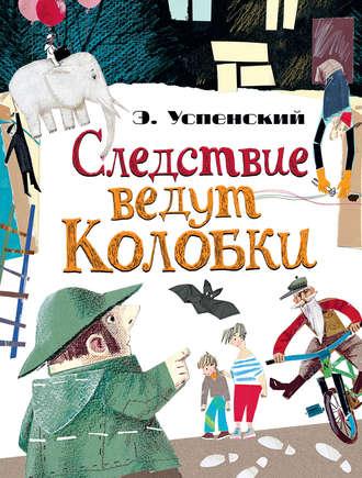 Эдуард Успенский, Следствие ведут Колобки (сборник)
