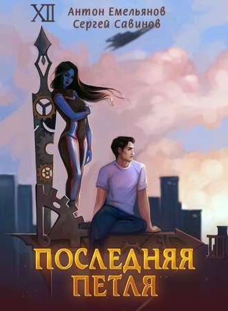 Сергей Савинов, Антон Емельянов, Последняя петля