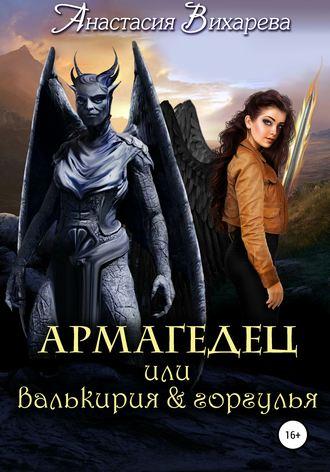 Анастасия Вихарева, Армагедец… или валькирия & горгулья