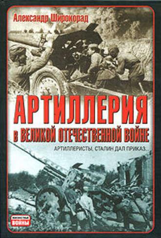 Александр Широкорад, Артиллерия в Великой Отечественной войне