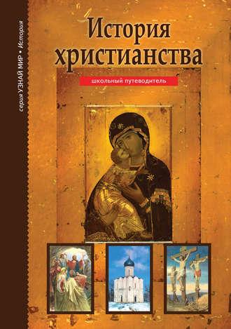 Борис Деревенский, История христианства