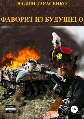 Вадим Тарасенко, Фаворит из будущего