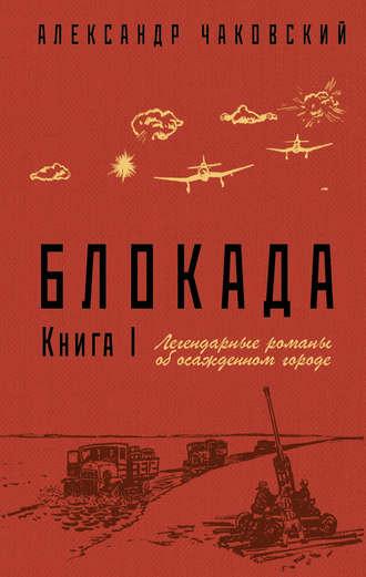 Александр Чаковский, Блокада. Книга 1