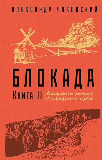 Александр Чаковский, Блокада. Книга 2