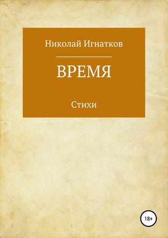 Николай Игнатков, Время. Книга стихотворений
