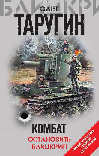 Олег Таругин, Комбат. Остановить блицкриг! (сборник)