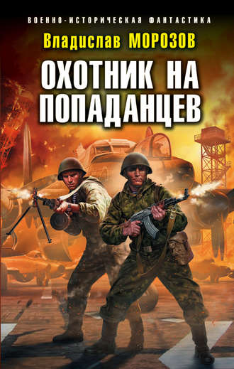 Владислав Морозов, Охотник на попаданцев