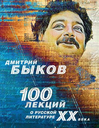 Дмитрий Быков, 100 лекций о русской литературе ХХ века