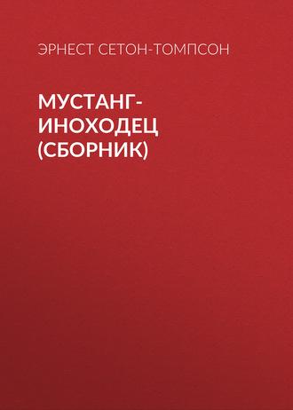 Эрнест Сетон-Томпсон, Мустанг-иноходец (сборник)