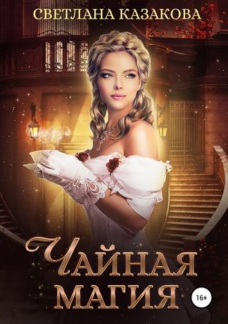 Светлана Казакова, Чайная магия