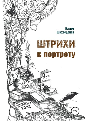 Назим Шихвердиев, Штрихи к портрету