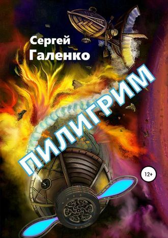 Сергей Галенко, Пилигрим