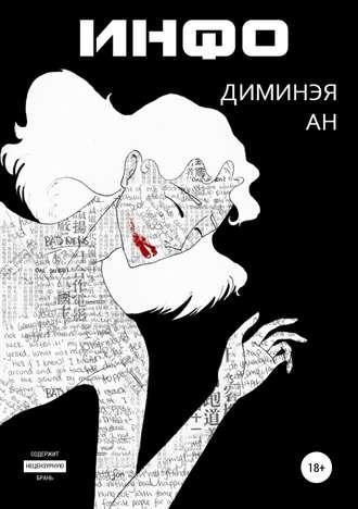 Диминэя Ан, Инфо