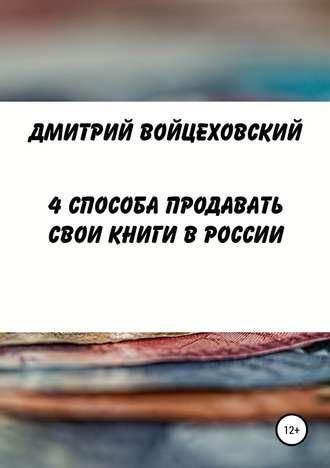 Дмитрий Войцеховский, 4 способа продавать свои книги в России
