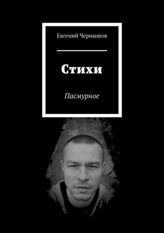 Евгений Чернышов, Стихи. Пасмурное