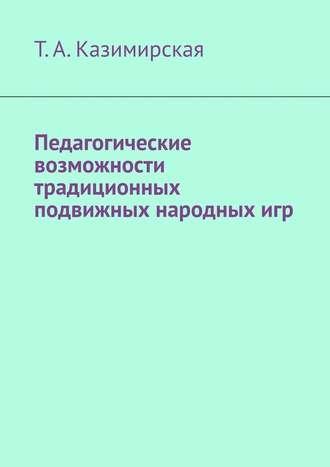 Т. Казимирская, Педагогические возможности традиционных подвижных народных игр