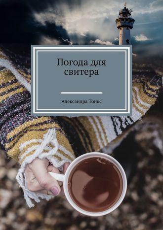 Александра Тонкс, Погода для свитера