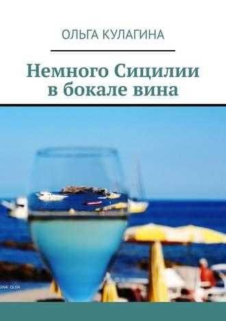 Ольга Кулагина, Немного Сицилии вбокалевина