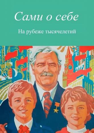 Евгений Крушельницкий, Сами осебе. На рубеже тысячелетий