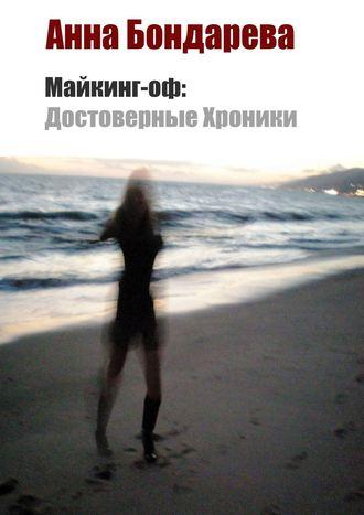 Анна Бондарева, Майкинг Оф: Достоверные Хроники